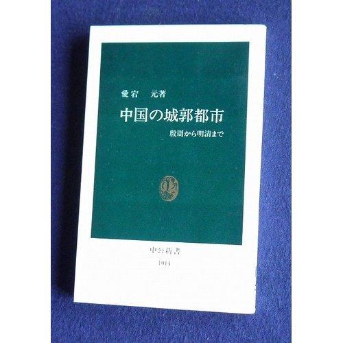中国の城郭都市―殷周から明清まで (中公新書 (1014))の詳細を見る