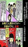 【スカッとする話】お局三人衆のイジメ 上司変わり制裁 漫画で人生を描く