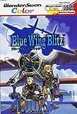 ブルー ウィング ブリッツ WS両 スクウェア 5152