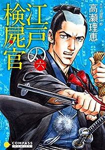江戸の検屍官 6巻 表紙画像