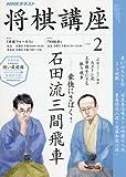 NHK将棋講座 2018年2月号 [雑誌] (NHKテキスト)