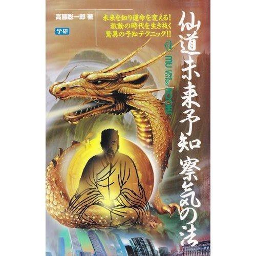 仙道未来予知 察気の法 (ムー・スーパー・ミステリー・ブックス)の詳細を見る