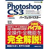 Adobe Photoshop CS3パーフェクトマスター―Photoshop CS3/Extended/CS2/CS/7.0対応 (Perfect Master 99)