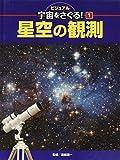 星空の観測 (ビジュアル宇宙をさぐる!)