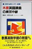 木原英語講義の実況中継 (大学入試センター試験)