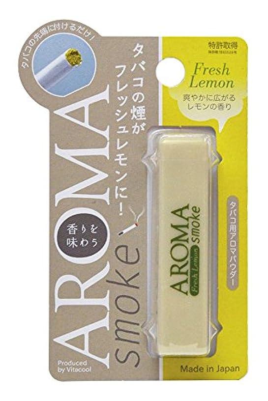 光景立方体南アメリカアロマスモーク フレッシュレモン
