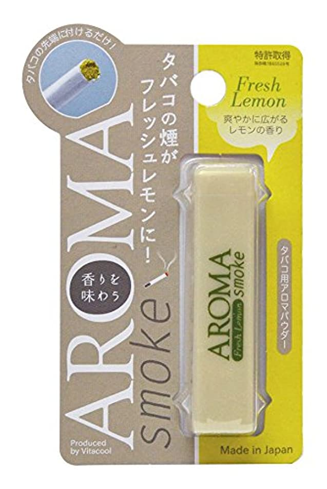 極めて受け皿振動するアロマスモーク フレッシュレモン