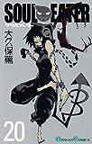 ソウルイーター20巻 (デジタル版ガンガンコミックス)