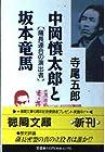 中岡慎太郎と坂本竜馬―薩長連合の演出者 (徳間文庫)