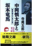 中岡慎太郎と坂本竜馬―薩長連合の演出者 (徳間文庫) 画像