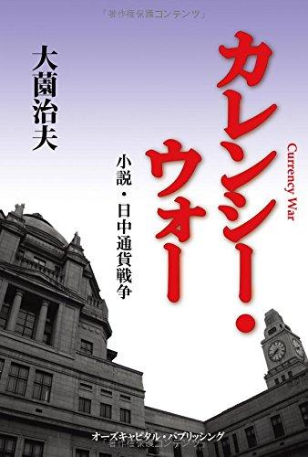 カレンシー・ウォー―小説・日中通貨戦争