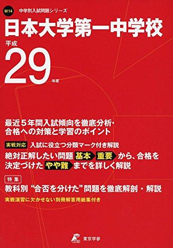 日本大学第一中学校 平成29年度 (中学校別入試問題シリーズ)