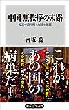 中国 無秩序の末路 報道で読み解く大国の難題 (角川oneテーマ21)