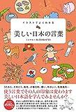 イラストでよくわかる 美しい日本の言葉
