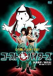 ゴーストパイターズ [DVD]