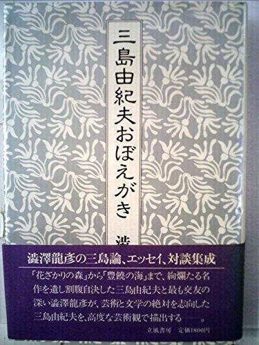 三島由紀夫おぼえがき (1983年)の詳細を見る