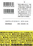 関西人の正体 (朝日文庫) 画像