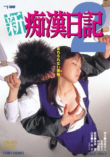 新 痴漢日記 2 [DVD]