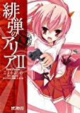 緋弾のアリア (2) (MFコミックス アライブシリーズ)