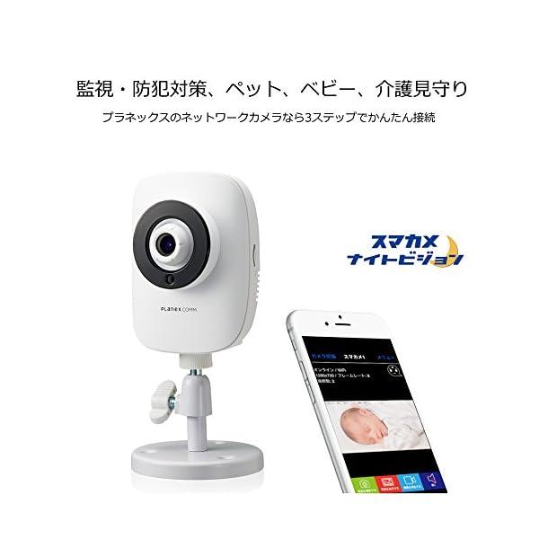 PLANEX ネットワークカメラ(スマカメ) ...の紹介画像2