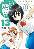 森田さんは無口 (13) (バンブーコミックス 4コマセレクション)
