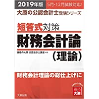 2019年版 大原の公認会計士受験シリーズ 短答式対策 財務会計論(理論)