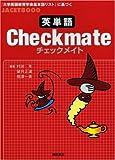『大学英語教育学会基本語リスト』に基づく JACET8000 英単語Checkmate(チェックメイト)