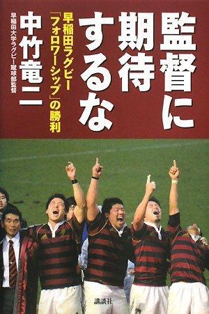 監督に期待するな 早稲田ラグビー「フォロワーシップ」の勝利の詳細を見る
