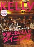 KeLLy (ケリー) 2008年 02月号 [雑誌]