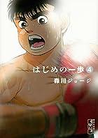 はじめの一歩 文庫版 第04巻