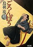 ころんぼう 御助宿控帳 (朝日文庫)