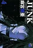 JUNK -RECORD OF THE LAST HERO- 4 (チャンピオンREDコミックス)