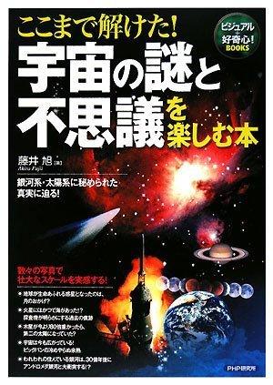 ここまで解けた! 宇宙の謎と不思議を楽しむ本 (ビジュアル+好奇心!BOOKS)の詳細を見る