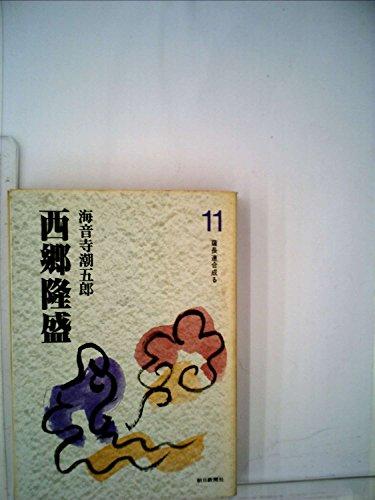 西郷隆盛〈11〉薩長連合成る (1980年)