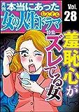 本当にあった女の人生ドラマ Vol.28 羞恥心がズレてる女 [雑誌]