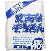 中村 雑巾 丈夫なぞうきん 厚手 業務用 10枚入り プロ仕様 50g 綿100% お得用 20×30cm