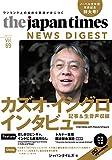カズオイシグロ生音声CD1枚つきThe Japan