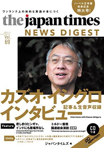 (カズオ・イシグロ生音声CD1枚つき)The Japan Times News Digest Vol.69