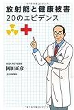 放射能と健康被害 20のエビデンス