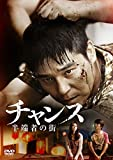 チャンス~半端者の街[DVD]