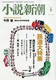 小説新潮 2018年 06 月号 [雑誌]