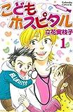 こどもホスピタル 分冊版(1) (BE・LOVEコミックス)