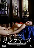 オンディーヌ [DVD]