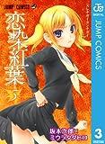 恋染紅葉 3 (ジャンプコミックスDIGITAL)