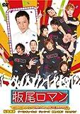 板尾ロマン DVD vol.2 スーパーライブ 中止になったイベントの焼き直しじゃないよ祭[DVD]