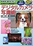 撮り方自由自在!デジタルカメラ写真術 (マイコミムック - NHK趣味悠々) (DVD付) 画像