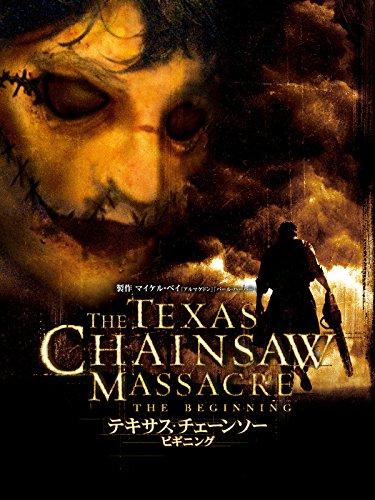 テキサス・チェーンソー ビギニング(字幕版)