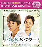 グッド・ドクター コンパクトDVD-BOX(スペシャルプライス版)