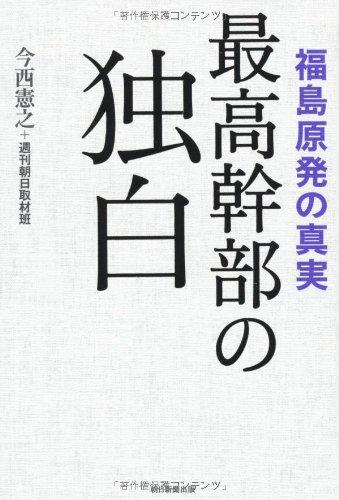 福島原発の真実 最高幹部の独白の詳細を見る