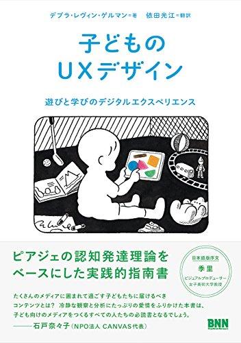 子どものUXデザイン ―遊びと学びのデジタルエクスペリエンスの詳細を見る